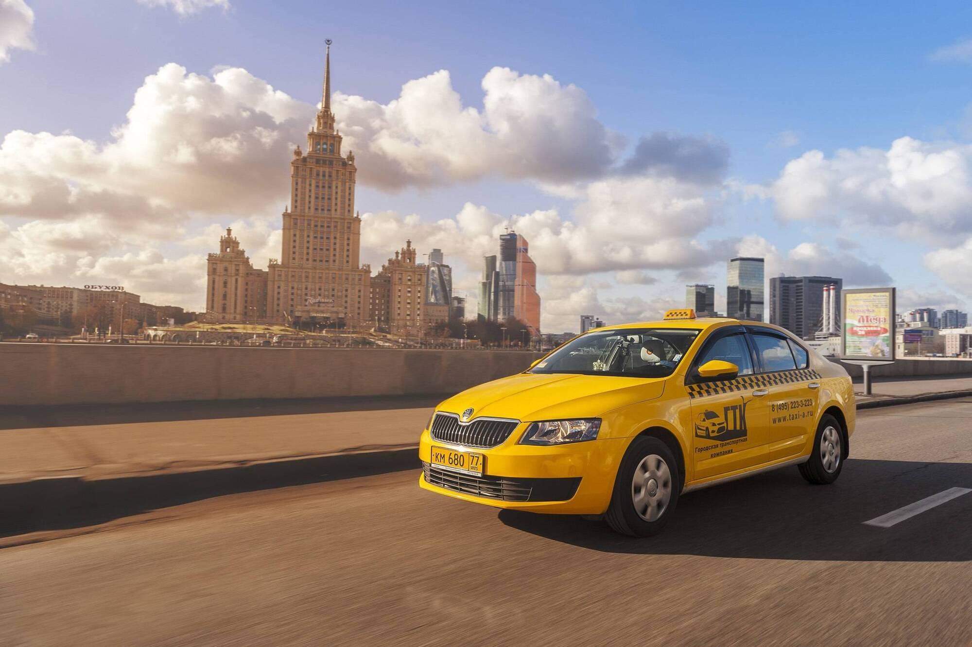 Taxi của thành phố Moscow